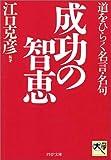 成功の智恵―道をひらく名言・名句 (PHP文庫)