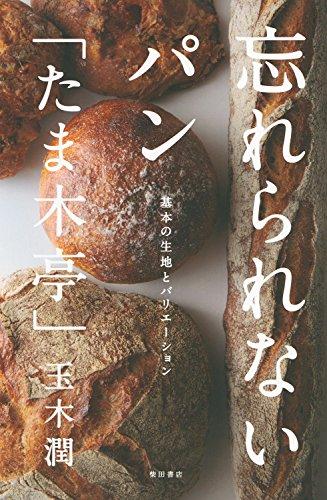 忘れられないパン 「たま木亭」