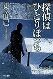 探偵はひとりぼっち (ハヤカワ文庫 JA (681))