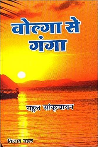 Best Hindi Novels That Everyone Should Read : Volga Se Ganga