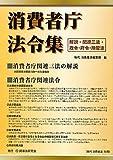 消費者庁法令集―解説・関連三法・政令・府令・所管法