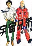 宇宙兄弟 1 (1) (モーニングKC)