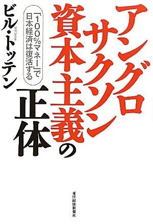 アングロサクソン資本主義の正体 ―「100%マネー」で日本経済は復活する