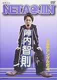 陣内智則 NETA JIN [DVD] -