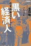 黒い経済人―「政・官・財・暴」のマネーゲーム (講談社プラスアルファ文庫)