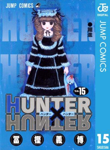 HUNTER×HUNTER モノクロ版 15: No.15 (ジャンプコミックスDIGITAL)