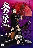 牙狼外伝 桃幻の笛 [DVD]