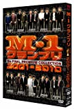 M-1グランプリ the FINAL PREMIUM COLLECTION 2001-2010 [DVD] -
