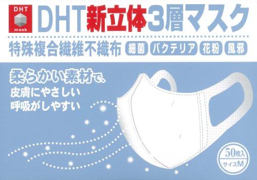 【PM2.5 中国 大気汚染対策】DHT新立体3層 マスク 50枚入り 細菌 バクテリア 花粉 風邪 対策に