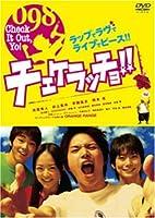 チェケラッチョ!! スタンダード・エディション [DVD]