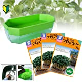 かいわれブロッコリーデラックス栽培セット (種3袋+栽培容器付き)