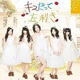 キスだって左利き (SINGLE+DVD) (初回生産限定) (Type-A/ジャケットA)