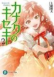 カナクのキセキ2 (富士見ファンタジア文庫)