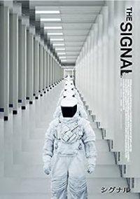 シグナル -THE SIGNAL-