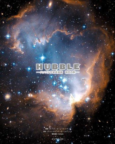 HUBBLE ハッブル宇宙望遠鏡 時空の旅