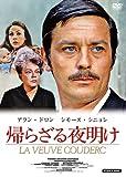 帰らざる夜明け [DVD] 北野義則ヨーロッパ映画ソムリエ 1972年ヨーロッパ映画BEST10