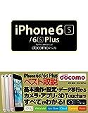 iPhone 6s/6s Plus Perfect Manual docomo対応版