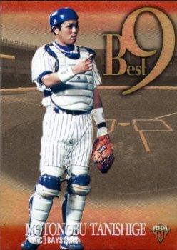 BBM1999 ベースボールカード ベストナイン No.B2 谷繁元信
