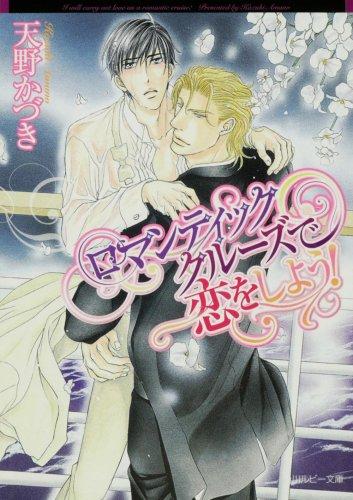 ロマンティッククルーズで恋をしよう! (角川ルビー文庫)