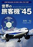 世界の旅客機Top45 (Top45シリーズ)