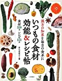 漢方の知恵を毎日の食卓に いつもの食材効能&レシピ帖―食材338点レシピ151点