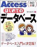 Accessはじめてのデータベース―Access2003/2002/2000対応