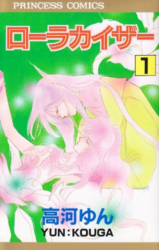ローラカイザー (1) (Princess comics)