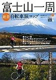 富士山一周 絶景自転車旅マップ 自転車生活ブックス11 (じてんしゃといっしょにくらす自転車生活ブックス)