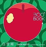 360BOOK 白雪姫