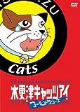木更津キャッツアイワールドシリーズ 通常版 [DVD]