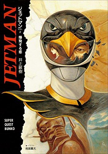 ジェットマン VOL.2 爆発する恋 (スーパークエスト文庫)