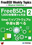 FreeBSDを1,000台管理する方法(2):time(1)でソフトウェアの中身を調べる (FreeBSD Weekly Topics Digital Edition)