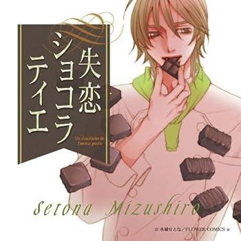 失恋ショコラティエ ドラマCD Vol.1