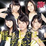 暦の上ではディセンバー [Single, CD+DVD, Maxi] / ベイビーレイズ (CD - 2013)