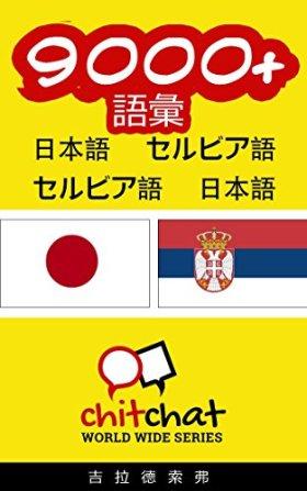 9000+ 語彙 日本語  - セルビア語 日本語 - セルビア語 世界中のチットチャット