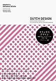 オランダのデザイン―跳躍するコンセプチュアルな思考と手法  [グラフィック編]