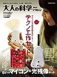 大人の科学マガジン Vol.27(8ビットマイコン) (Gakken Mook)