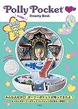 PollyPocket Dreamy Book 【本書限定色ポーリーポケット付き】 (バラエティ)