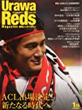 Urawa Reds Magazine (浦和レッズマガジン) 2013年 01月号 [雑誌]