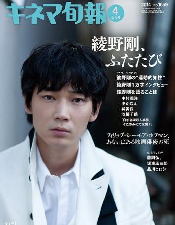 キネマ旬報 2014年4月上旬号 No.1659