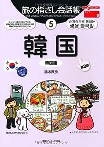 旅の指さし会話帳〈5〉韓国(韓国語) (ここ以外のどこかへ)