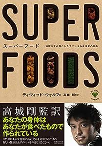 スーパーフード (Healthy Eating)