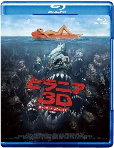 ピラニア3D コンプリート・エディション <2枚組> [Blu-ray]