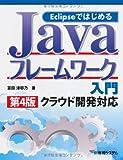 EclipseではじめるJavaフレームワーク入門―クラウド開発対応