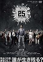 25 NIJYU-GO [DVD]