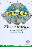 アミ小さな宇宙人 (徳間文庫)