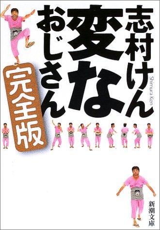 変なおじさん 完全版 (新潮文庫)
