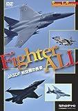 ファイターオール Fighter ALL JASDF航空機の勇姿 ≪航空自衛隊で活躍する戦闘機や飛行機の美しい姿を収録≫ [DVD]