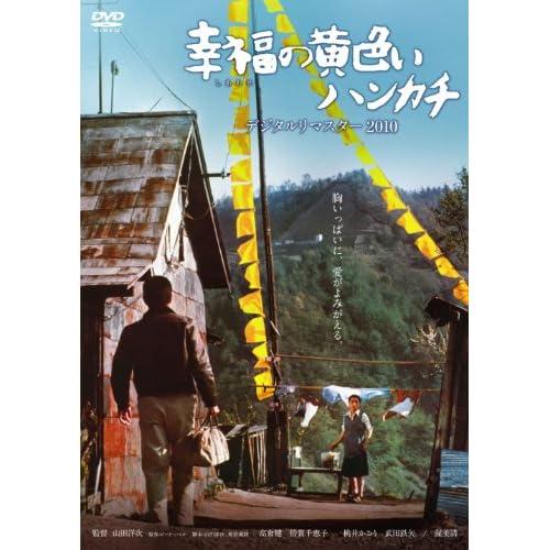あの頃映画 幸福の黄色いハンカチ デジタルリマスター2010 [DVD]をAmazonでチェック!
