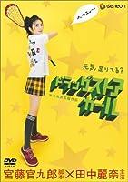 ドラッグストア・ガール デラックス版 [DVD]